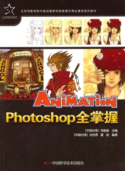 <em>Photoshop</em>全<em>掌握</em>|刘佳青,夏娃编著|中国科学技术出版社 刘佳青,夏娃编著 中国科学技术出版社