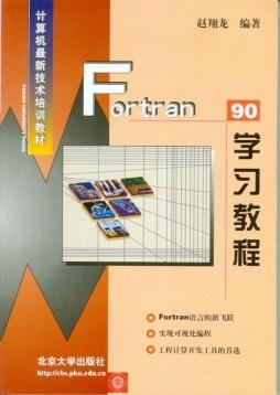Fortran 90 学习教程——计算机最新技术培训教材》 赵翔龙编著
