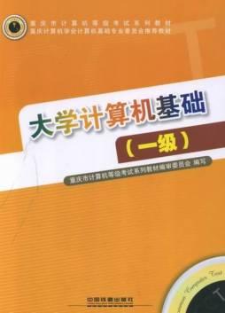大学计算机基础: 重庆计算机学会计算机基础专业委员会推荐教材. 一级 |重庆市计算机等级考试系列教材编审委员会编写|中国铁道出版社