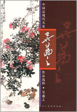 吴弗之-中国近现代名家作品选粹 吴茀之绘 人民美术出版社