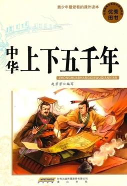 中华上下五千年|赵芳芳编著|黄山书社