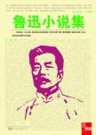 鲁迅小说集 鲁迅 著 万卷出版公司