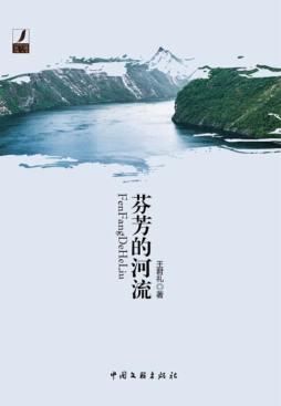 芬芳的河流 王君礼著 中国文联出版社