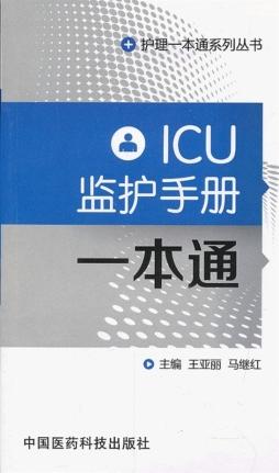 ICU监护手册一本通