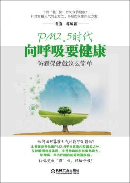 书名PM2.5时代向呼吸要健康