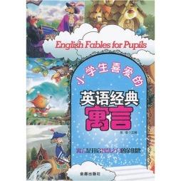 小学生喜爱的英语经典寓言: 英文 |张迪主编|金盾出版社