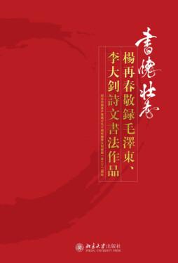 书怀壮志: 杨再春敬录毛泽东、李大钊诗文书法作品