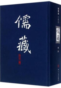 儒藏(精華編260集部)