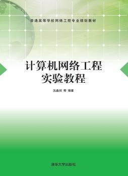计算机网络工程实验教程