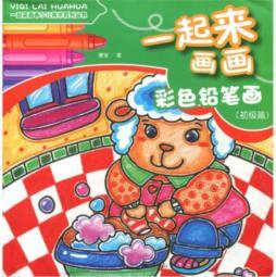 彩色铅笔画:初级篇 [3-6岁]