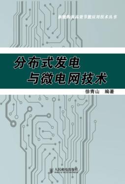 分布式发电与微电网技术 徐青山编著 人民邮电出版社