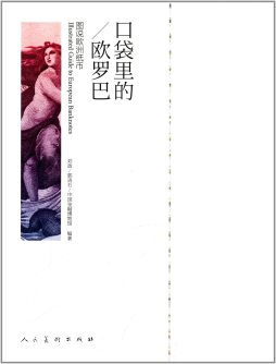 口袋里的欧罗巴 刘政,郭语石编 人民美术出版社