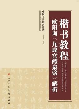 欧阳询九成宫醴泉铭 路振平 天津人民美术出版社