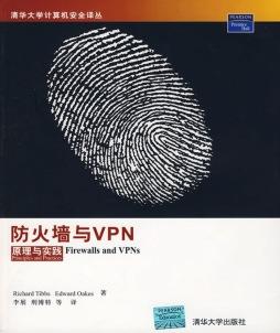 防火墙与VPNs原理与实践