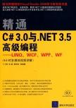精通C# 3.0与NET 3.5高级编程——LINQ、WCF、WPF、WF 丁士锋,朱毅,杨明羽 著 清华大学出版社