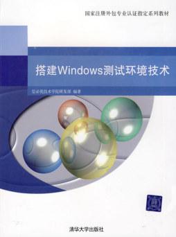 搭建Windows测试环境技术 信必优技术学院研发部 清华大学出版社