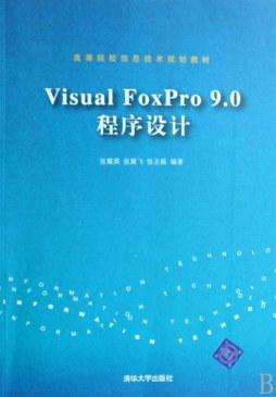 Visual FoxPro 9.0程序设计