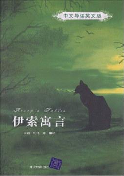 伊索寓言(中文导读英文版) 王勋等, 编译 清华大学出版社