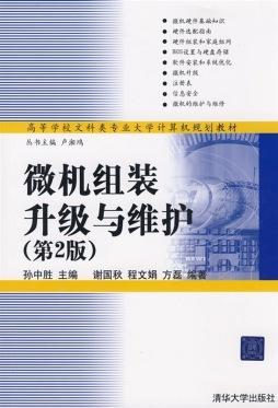 微机组装升级与维护(第2版) 孙中胜、谢国秋、程文娟等 清华大学出版社