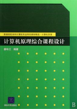 计算机原理综合课程设计