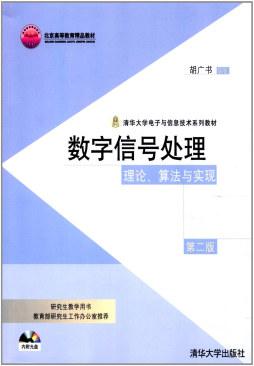 数字信号处理——理论、算法与实现(第2版) 胡广书 编 清华大学出版社