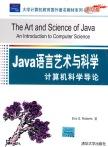 大学计算机教育国外著名教材系列:Java语言艺术与科学(计算机科学导论)(影印版) [美] 罗伯特 著 清华大学出版社