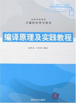 编译原理及实践教程