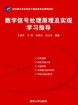 数字信号处理原理及实现学习指导 王艳芬 编 清华大学出版社