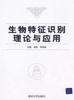 生物特征识别理论与应用 田捷、杨鑫 清华大学出版社