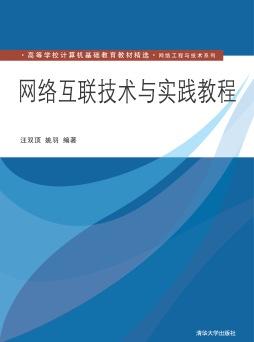 网络互联技术与实践教程