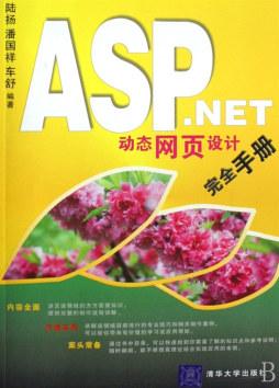 ASP.NET动态网页设计完全手册