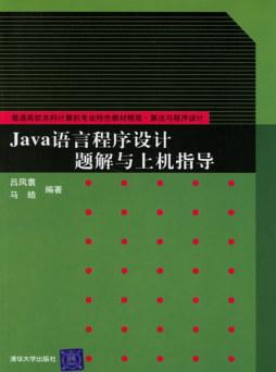 Java语言程序设计题解与上机指导 吕凤翥,马皓 著 清华大学出版社