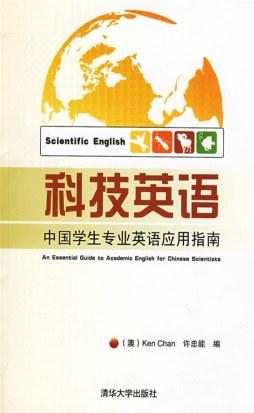 科技英语——中国学生专业英语应用指南 Ken Chan、许忠能 清华大学出版社