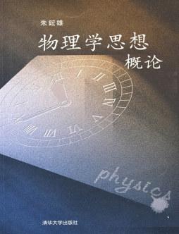 物理学思想概论 朱鋐雄 著 清华大学出版社