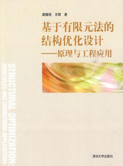 基于有限元法的结构优化设计——原理与工程应用 梁醒培、王辉 清华大学出版社