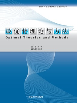 最优化理论与方法 黄平  主编 清华大学出版社