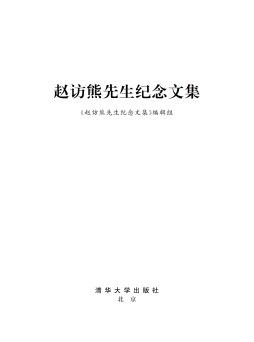赵仿熊先生纪念文集 《赵仿熊纪念文集》编辑组 清华大学出版社