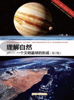 理解自然——一个文明星球的形成(第2版) 丁照  著 清华大学出版社