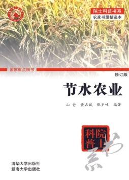 节水农业(修订本)