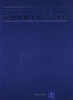 中国机械工程学科教程 中国机械工程学科教程研究组 清华大学出版社