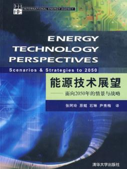 能源技术展望——面向2050年的情景与战略 国际能源署 编;张阿玲 等 译 清华大学出版社