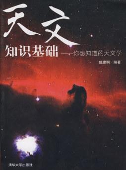 天文知识基础——你想知道的天文学