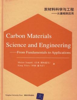 Carbon Materials Science and Engineering——From Fundamentals to Applications炭材料科学与工程——从基础到应用(精装) [日]稻垣道夫,[中]康飞宇 清华大学出版社