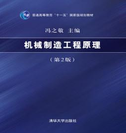 机械制造工程原理(第2版)