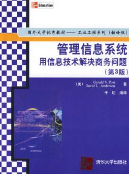 管理信息系统:用信息技术解决商务问题(第3版)