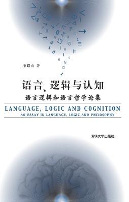 语言、逻辑与认知——语言逻辑和语言哲学论集 蔡曙山 清华大学出版社