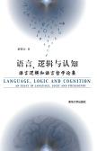 语言、逻辑与认知——语言逻辑和语言哲学论集 蔡曙山 著 清华大学出版社