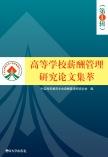 高等学校薪酬管理研究论文集萃(第1辑) 中国高等教育学会薪酬管理研究分会, 编 清华大学出版社
