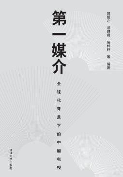 第一媒介——全球化背景下的中国电视