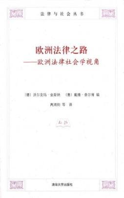 欧洲法律之路:欧洲法律社会学视角 [德]金斯纳(Volkmar Gessner),[意]奈尔肯(David Nelken) 清华大学出版社